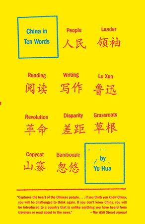 China in Ten Words
