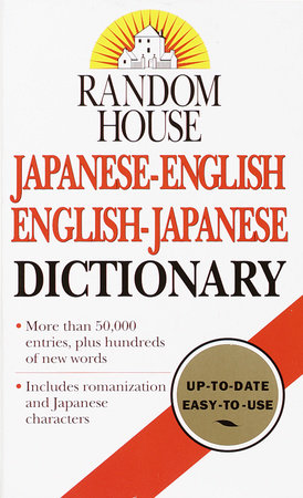 Random House Japanese-English English-Japanese Dictionary by Dictionary