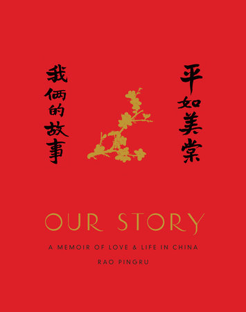 Our Story by Rao Pingru