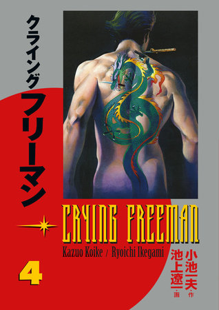 Crying Freeman Volume 4