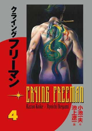 Crying Freeman Volume 4