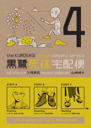 The Kurosagi Corpse Delivery Service Volume 4 by Eiji Otsuka