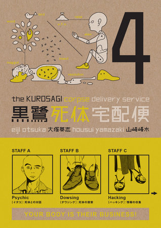 The Kurosagi Corpse Delivery Service Volume 4