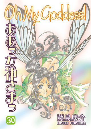 Oh My Goddess! Volume 30