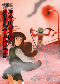 Ghost Talker's Daydream Volume 2