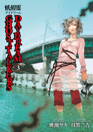 Ghost Talker's Daydream Volume 3 by Saki Okuse