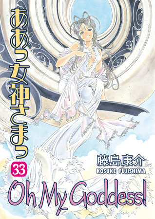 Oh My Goddess! Volume 33