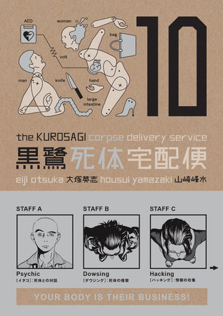 The Kurosagi Corpse Delivery Service Volume 10