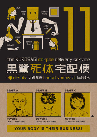The Kurosagi Corpse Delivery Service  Volume 11