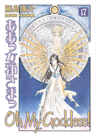 Oh My Goddess! Volume 17: Traveler (Original Format)
