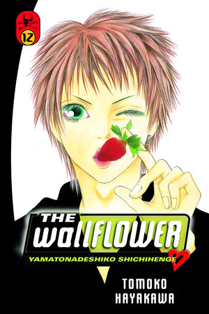 The Wallflower 12 by Tomoko Hayakawa