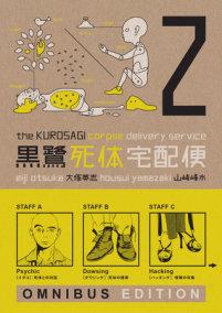 The Kurosagi Corpse Delivery Service: Book Two Omnibus
