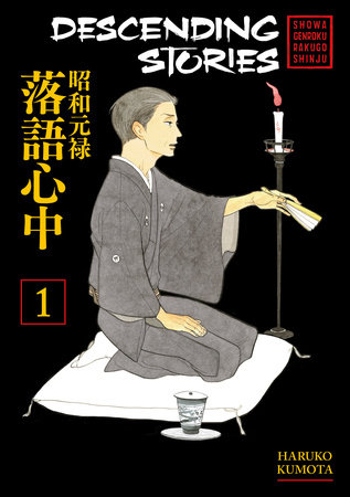 Descending Stories: Showa Genroku Rakugo Shinju 1