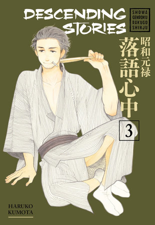 Descending Stories: Showa Genroku Rakugo Shinju 3