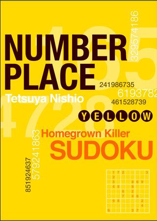 Number Place: Yellow by Tetsuya Nishio