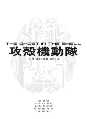 The Ghost in the Shell by Tow Ubukata, Gakuto Mikumo, Kafka Asagiri, Toh, Enjoe and Yoshinobu Akita