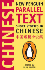 Short Stories in Chinese