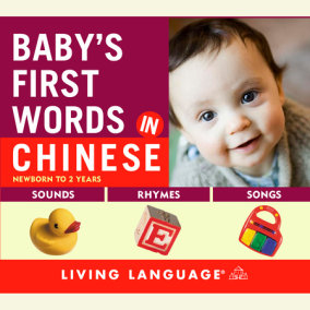 Baby's First Words in Chinese