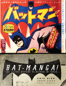 Bat-Manga! (Limited Hardcover Edition)