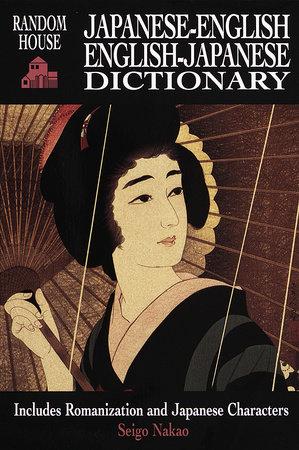 Random House Japanese-English English-Japanese Dictionary by Seigo Nakao