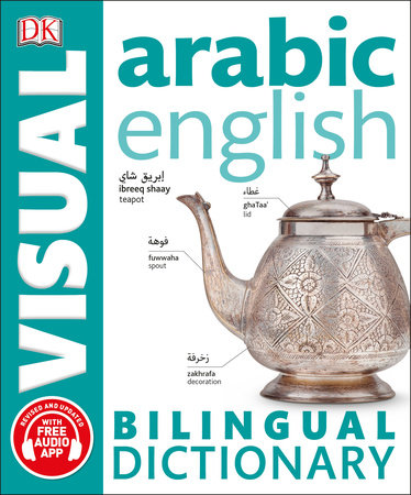 Arabic-English Bilingual Visual Dictionary by DK | PenguinRandomHouse com:  Books