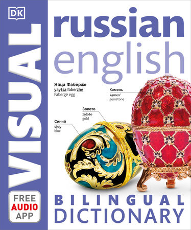 Russian English Bilingual Visual Dictionary by DK
