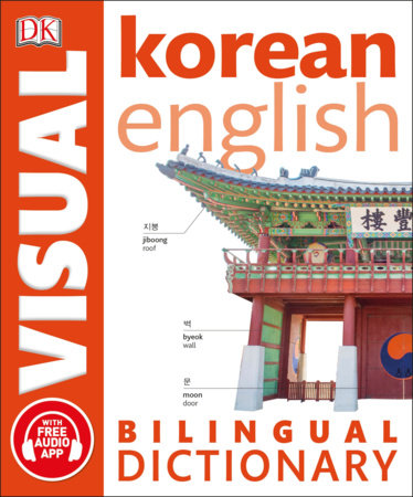 Korean-English Bilingual Visual Dictionary by DK