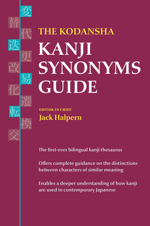 The Kodansha Kanji Synonyms Guide