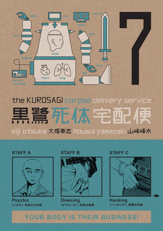 The Kurosagi Corpse Delivery Service Volume 7 by Eiji Otsuka