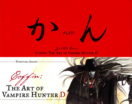 Coffin: The Art of Vampire Hunter D by Yoshitaka Amano