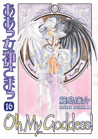 Oh My Goddess! Volume 16