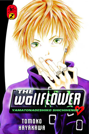 The Wallflower 2 by Tomoko Hayakawa