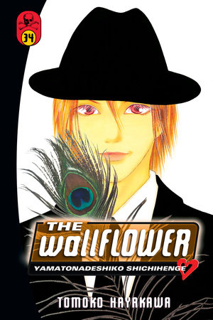 The Wallflower 34 by Tomoko Hayakawa