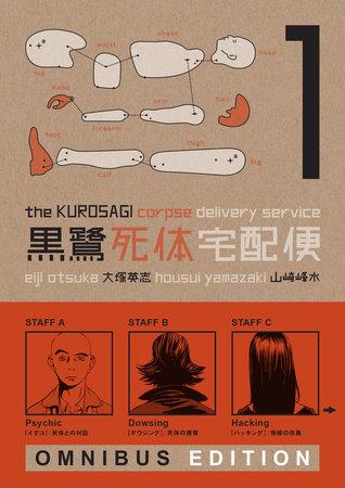 The Kurosagi Corpse Delivery Service: Book One Omnibus by Eiji Otsuka