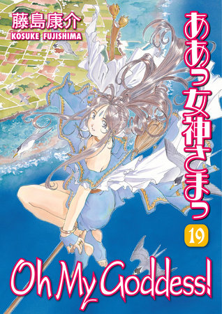 Oh My Goddess! Volume 19