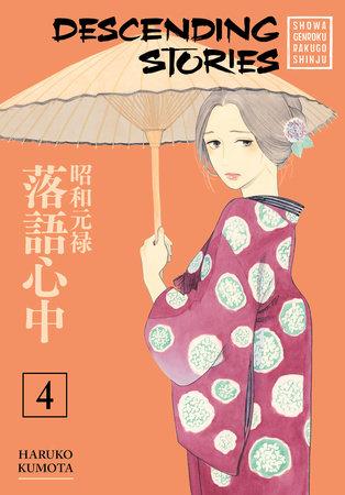 Descending Stories: Showa Genroku Rakugo Shinju 4 by Haruko Kumota