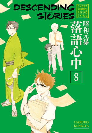 Descending Stories: Showa Genroku Rakugo Shinju 8