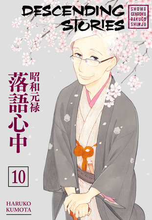 Descending Stories: Showa Genroku Rakugo Shinju 10