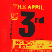 The April 3rd Incident Cover