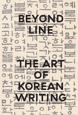 Beyond Line by Stephen Little and Virginia Moon
